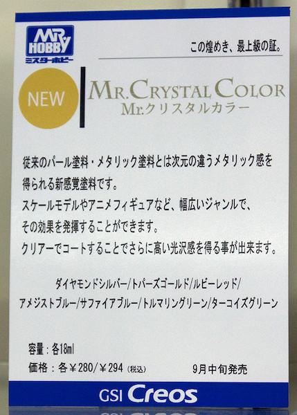 Mr.クリスタルカラー POP