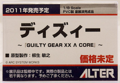 GUILTY GEAR XX Λ CORE ディズィー ネームプレート