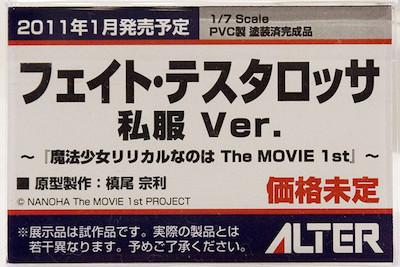 魔法少女リリカルなのは The MOVIE 1st フェイト・テスタロッサ 私服 Ver. ネームプレート