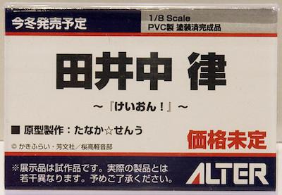 けいおん! 田井中律 ネームプレート