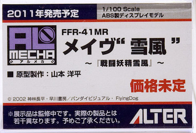 """戦闘妖精雪風 FFR-41MR メイヴ""""雪風"""" ネームプレート"""