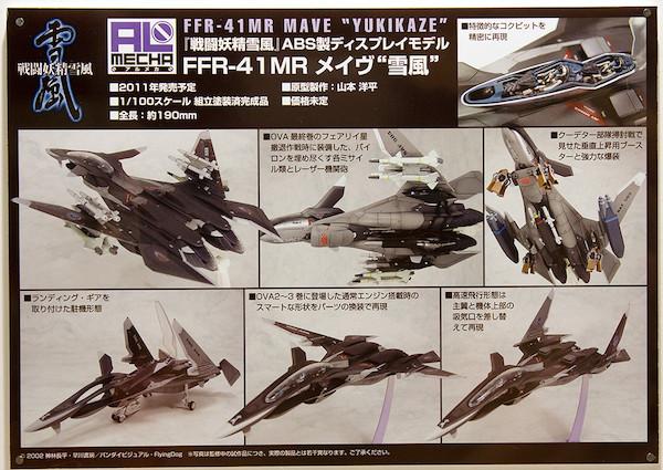 "戦闘妖精雪風 FFR-41MR メイヴ""雪風"" POP 1"