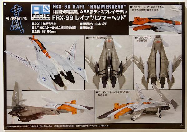 """戦闘妖精雪風 FRX-99 レイフ""""ハンマーヘッド"""" POP"""