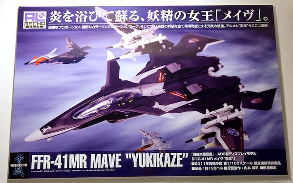 "戦闘妖精雪風 FFR-41MR メイヴ""雪風"" POP 2"