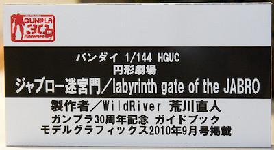 円形劇場 [ジャブロー迷宮門/labyrinth gate of the JABRO] ネームプレート