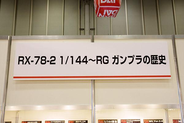 RX-78-2 1/144~RG ガンプラの歴史 看板