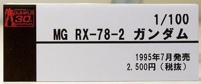 1/100 MG RX-78-2 ガンダム POP
