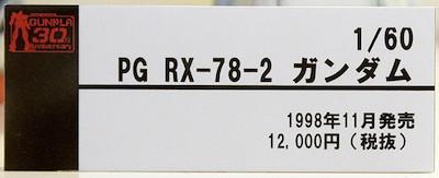 1/60 PG RX-78-2 ガンダム ネームプレート