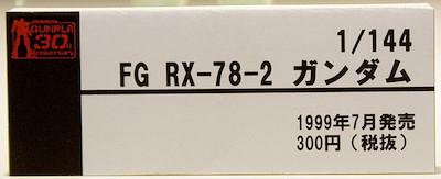1/144 FG RX-78-2 ガンダム ネームプレート