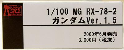 1/100 MG RX-78-2 ガンダム Ver.1.5 ネームプレート