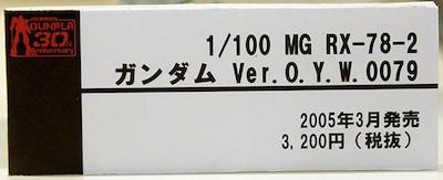 1/100 MG RX-78-2 ガンダム Ver.O.Y.W.0079 ネームプレート