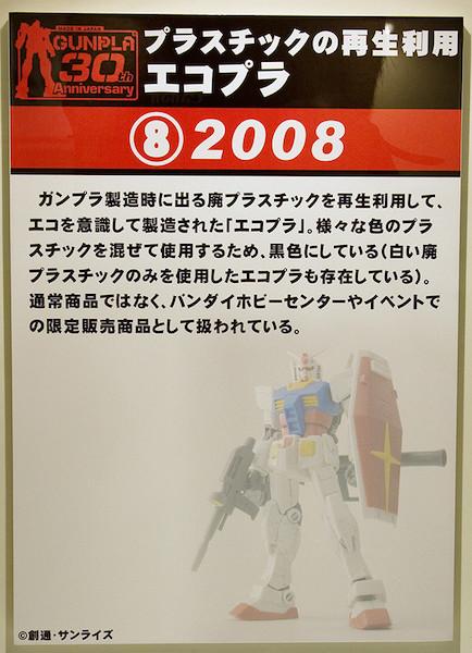 ⑧プラスチックの再生利用 エコプラ 2008 POP