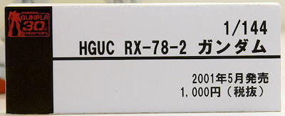 1/144 HGUC RX-78-2 ガンダム ネームプレート