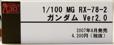 1/100 MG RX-78-2 ガンダム Ver.2.0 ネームプレート