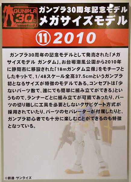 ⑪ガンプラ30周年記念モデル メガサイズモデル 2010 POP