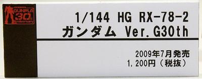 1/144 HG RX-78-2 ガンダム Ver.G30th ネームプレート