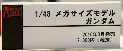 1/48 メガサイズモデル ガンダム ネームプレート