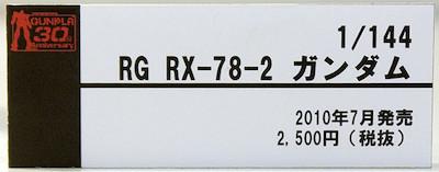 1/144 RG RX-78-2 ガンダム ネームプレート