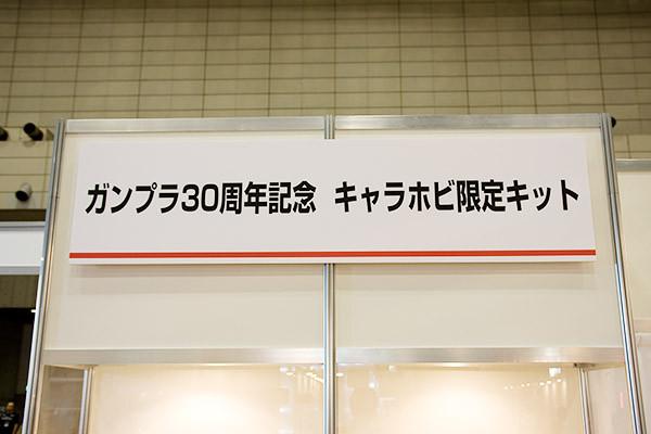 ガンプラ30周年記念 キャラホビ限定キット コーナー 1