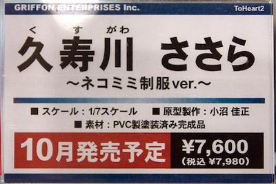 ToHeart2 久寿川ささら ~ネコミミ制服ver.~ ネームプレート