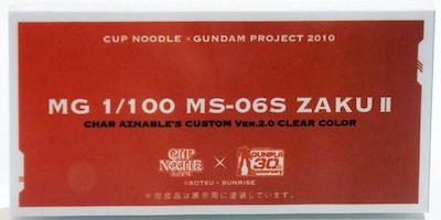 MG 1/100 MS-06S ZAKU II ネームプレート