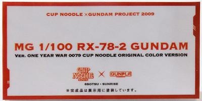 MG 1/100 RX-78-2 GUNDAM POP