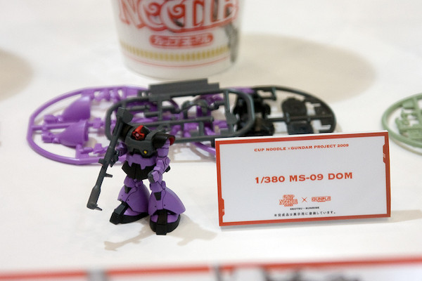 1/380 MS-09 DOM