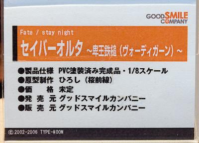 Fate/stay night セイバーオルタ ~卑王鉄槌(ヴォーディガーン)~ ネームプレート