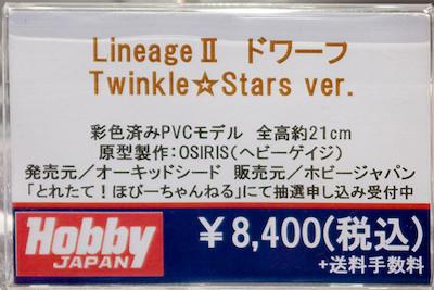 Lineage II ドワーフ Twinkle☆Stars ver. ネームプレート