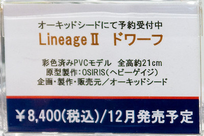 Lineage II ドワーフ ネームプレート