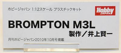 BROMPTON M3L ネームプレート