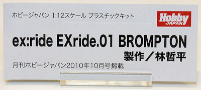 ex:ride EXride.01 BROMPTON ネームプレート