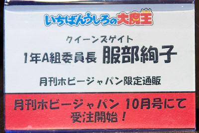 いちばんうしろの大魔王 クイーンズゲイト 1年A組委員長 服部絢子 ネームプレート