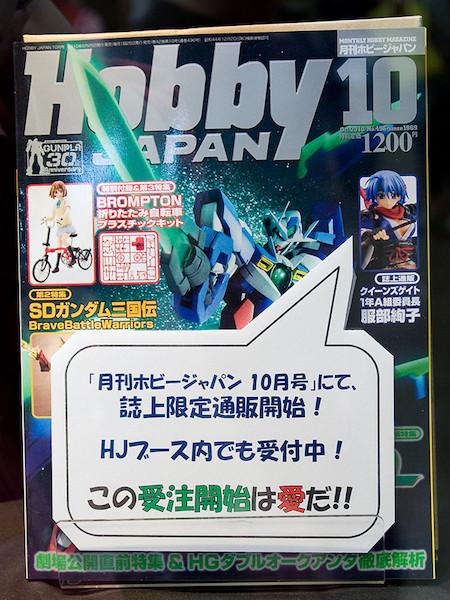 月刊ホビージャパン 10月号