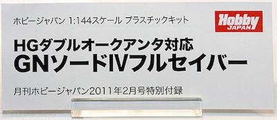 HGダブルオークアンタ対応 GNソードIVフルセイバー ネームプレート