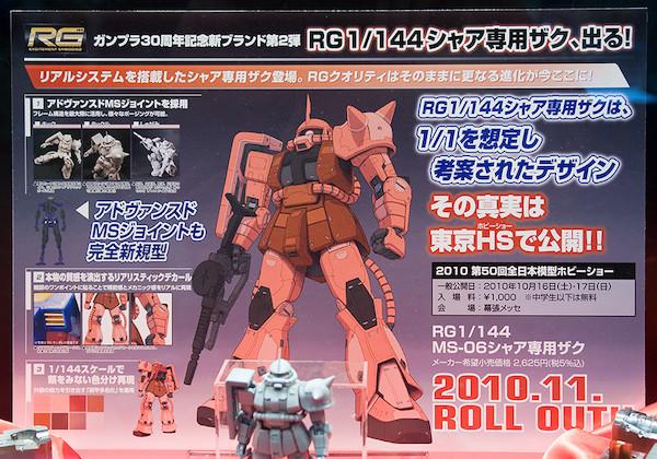 RG 1/144 MS-06S シャア専用ザク POP