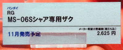 RG 1/144 MS-06S シャア専用ザク ネームプレート