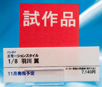 エモーションスタイル 1/8 羽川翼 ネームプレート