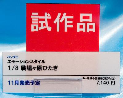 エモーションスタイル 1/8 戦場ヶ原ひたぎ ネームプレート