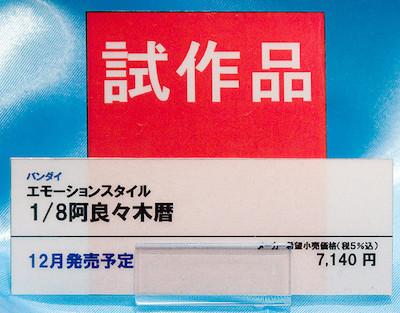 エモーションスタイル 1/8 阿良々木暦 ネームプレート