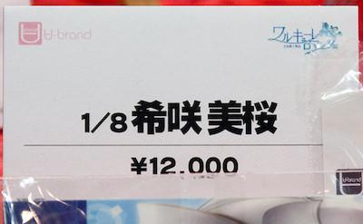 ワルキューレ・ロマンツェ 希咲 美桜 ネームプレート