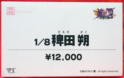 紫電 ~円環の絆~ 稗田 朔 ネームプレート