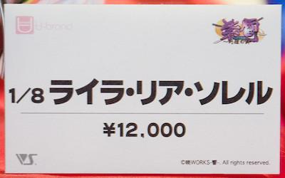 紫電 ~円環の絆~ ライラ・リア・ソレル ネームプレート
