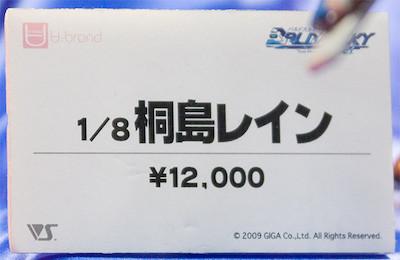 BALDR SKY DIVE1 桐島レイン ネームプレート