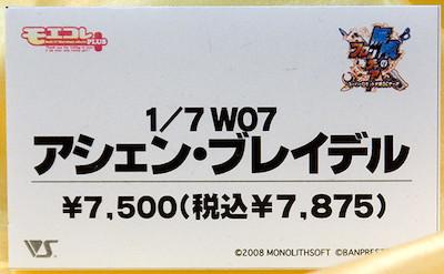 無限のフロンティア スーパーロボット大戦OGサーガ W07 アシェン・ブレイデル ネームプレート