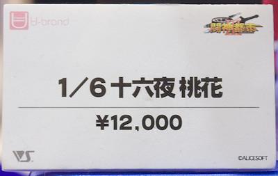 闘神都市III 十六夜 桃花 ネームプレート