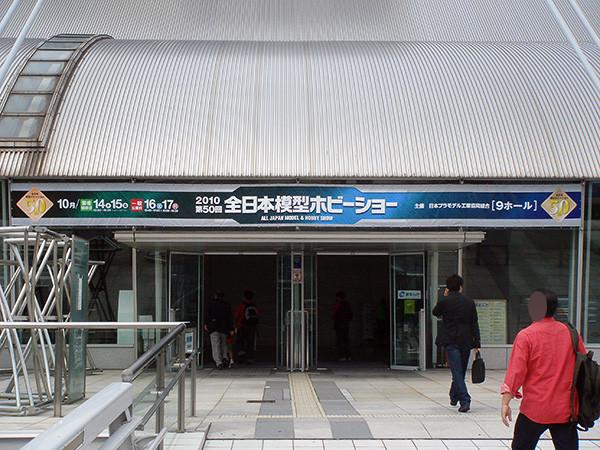 2010 第50回 全日本模型ホビーショー入り口看板