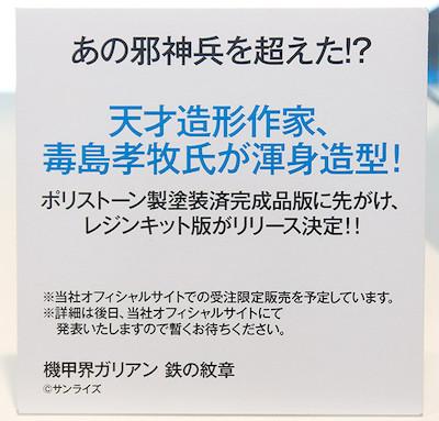 機甲界ガリアン 鉄の紋章 POP
