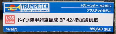 1/35 ドイツ装甲列車編成 BP-42/指揮通信車 ネームプレート