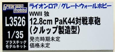 1/35 WWII 独 12.8cm PaK44対戦車砲(クルップ製造型) ネームプレート